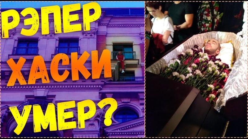 Рэпер Хаски в гробу I ПОЧЕМУ?