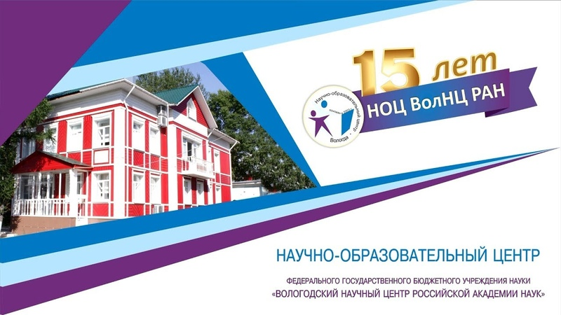 К 15-летию НОЦ ВолНЦ РАН