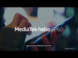 MediaTek Helio P60. Гениальность начинается изнутри.