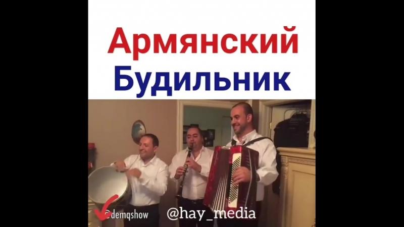 Армянский будильник