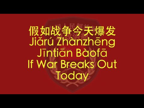 【CHINESE PLA SONG】If War Breaks Out Today (假如战争今天爆发) w ENG lyrics