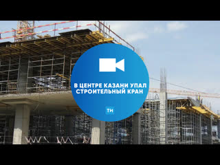 В центре Казани упал строительный кран