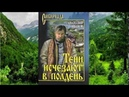 АНАТОЛИЙ ИВАНОВ. ТЕНИ ИСЧЕЗАЮТ В ПОЛДЕНЬ (01)