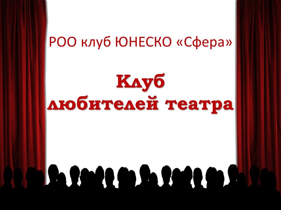 """Клуб любителей театра в """"Сфере"""""""