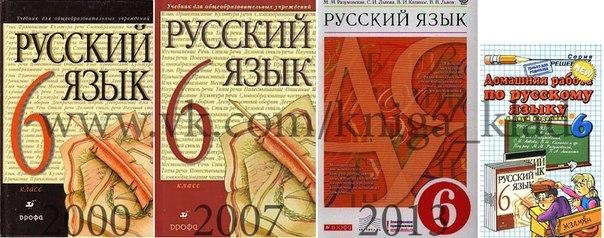 Русский язык решебник 6 класс разумовская гдз.