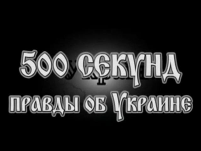 1. часть. 500 секунд правды об Украине. Мифы 1-12