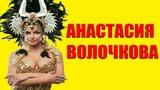 Анастасия Волочкова, биография, Anastasia Volochkova
