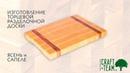 Изготовление торцевой разделочной доски из ясеня и сапеле