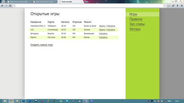 Веб–интерфейс для онлайн игры по мотивам battle city Лоби