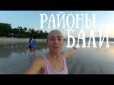 РАЙОНЫ БАЛИ | Как выбрать | Краткий обзор каждого ☜ BaliBlogger