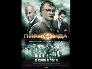 Фильм ПираМММида Full HD ...и да, она работает и сейчас!
