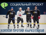 Новый способ лечения наркомании | Хоккей против наркотиков в олимпийском парке Сочи