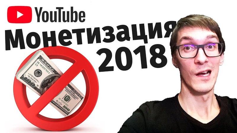 Монетизация 2018 Новые правила на YouTube Монетизация YouTube через AdSense в прошлом