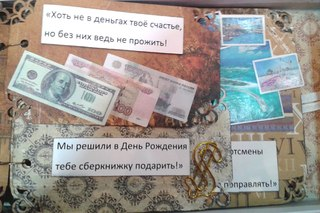 Поздравление на подарок деньги на юбилей