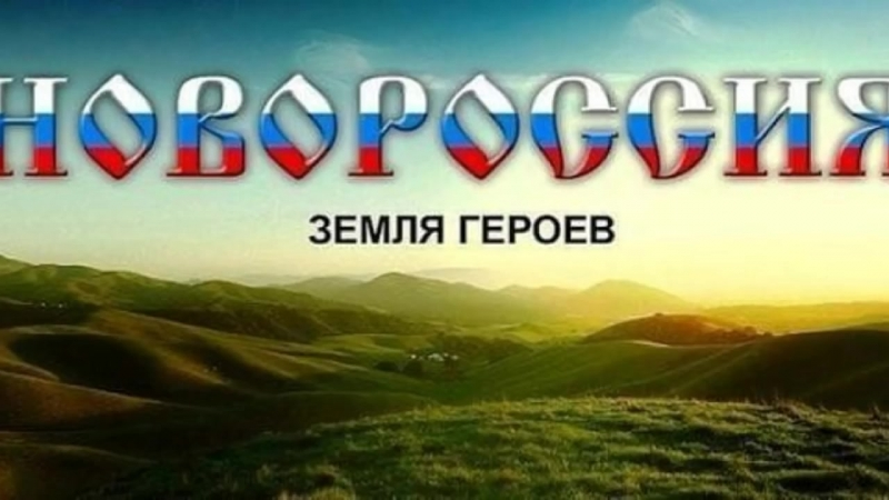 Мы Русские! С Нами Бог