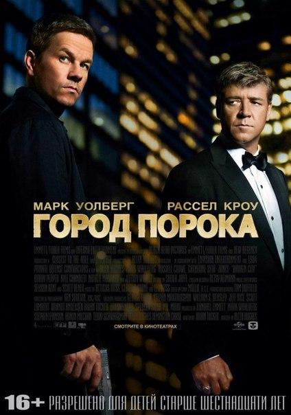 Город порoка (2013)