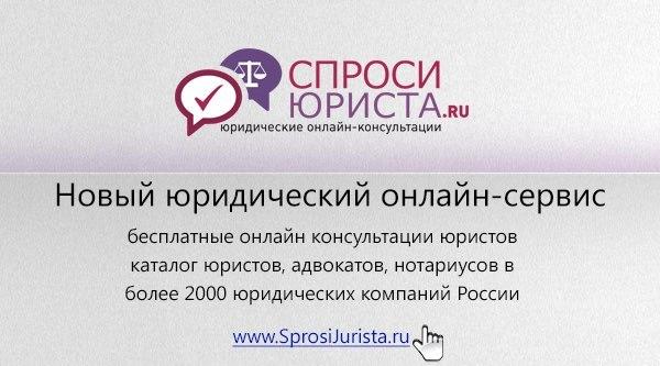 юридические консультации по образованию онлайн бесплатно