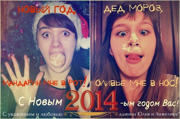 новый год мандарин мне в рот: