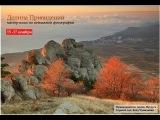 Фототур Долина Привидений, Крым. ноябрь 2013