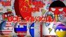 Русская угроза ВСЕ ЭПИЗОДЫ ХОРОШИЙ ФИНАЛ Кантриболз countryballs Будущее европы