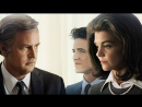 Клан Кеннеди: После Камелота (2017) Русский трейлер (1 сезон) [HD]