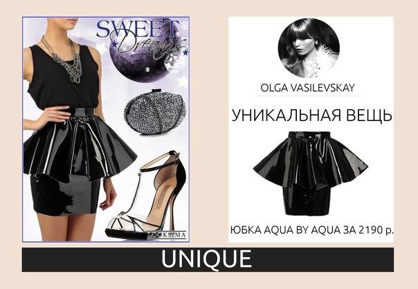 УНИКАЛЬНАЯ ВЕЩЬ Сегодня в качестве уникальной вещи мы выбрали стильную юбку Aqua by Aqua, которая станет главным акцентом в вашем образе. ➤