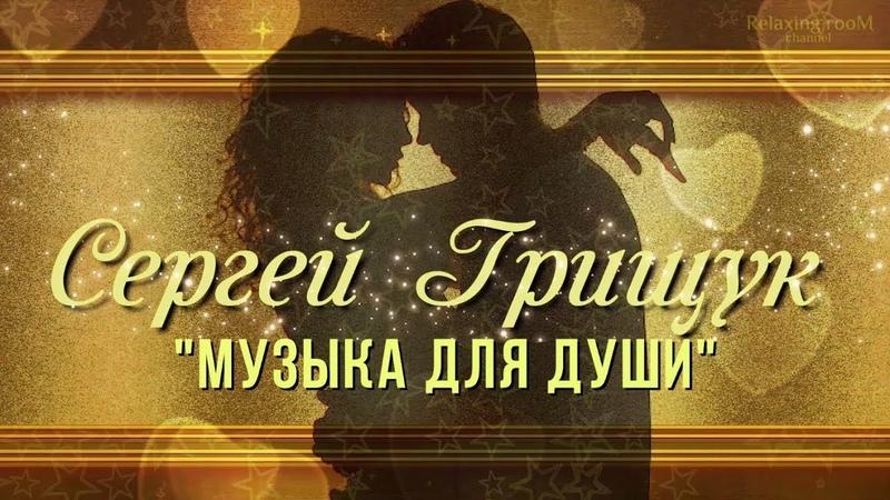 Самая Лучшая Музыка Для Души и Сердца от Сергей Грищук