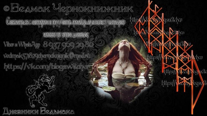Дневники Ведьмака Став - Фрейя .