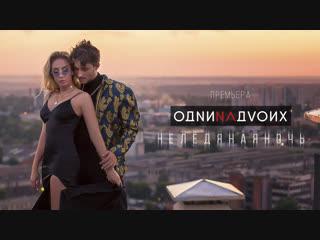 Одни на двоих - Неледяная ночь (Official Video)