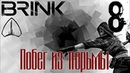 Brink Охрана No comments 8 ~ Побег из тюрьмы
