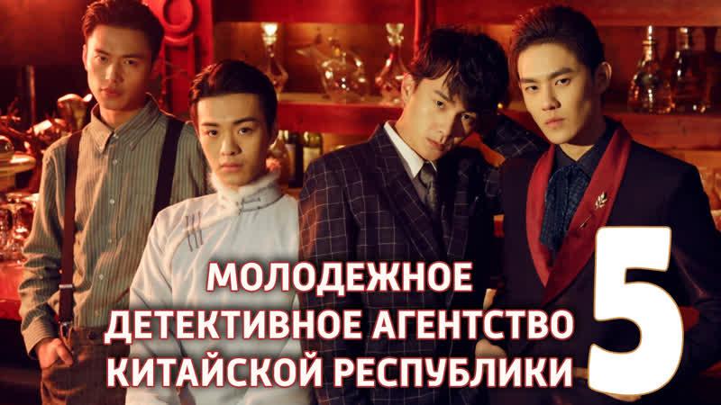 [FSG KAST] 530 Молодежное детективное агентство Китайской Республики