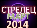 гороскоп  стрелец  март 2014   гороскоп. астрологический прогноз для знака  стрелец  на март 2014