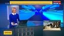 Новости на Россия 24 Никакого генконсульства и Британского Совета Москва ответила на высылку дипломатов