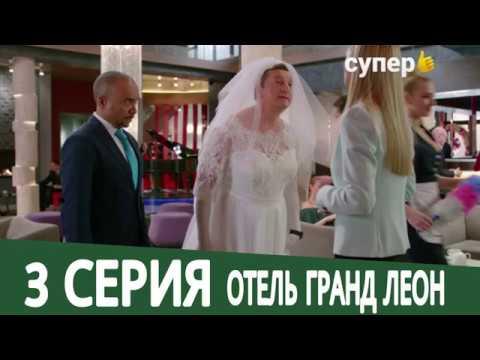 Отель Гранд Леон - 3 серия 1 сезон - комедия HD