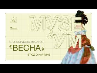 Этюд о картине. В. Э. Борисов-Мусатов «Весна»