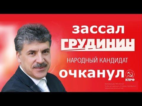 Грудинин ОЧКАНУЛ митинговать 5 и 6 мая против ЛЖЕвыборов » Freewka.com - Смотреть онлайн в хорощем качестве