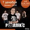 РОЛЛІКС на Taburetka art-fest!