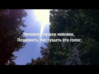Марина Бойкова - Человеку нужен человек