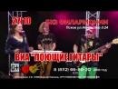 ВИА Поющие гитары 27 октября в БКЗ Филармонии