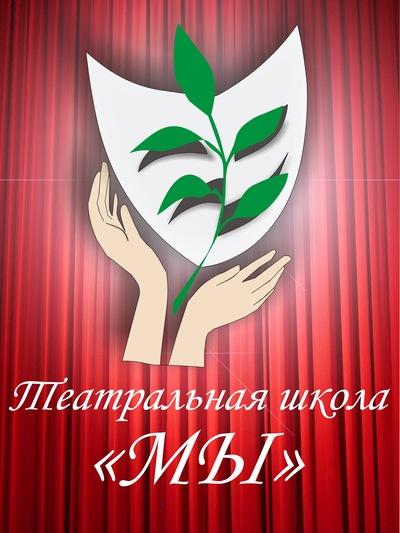 Театральная-Школа Мы