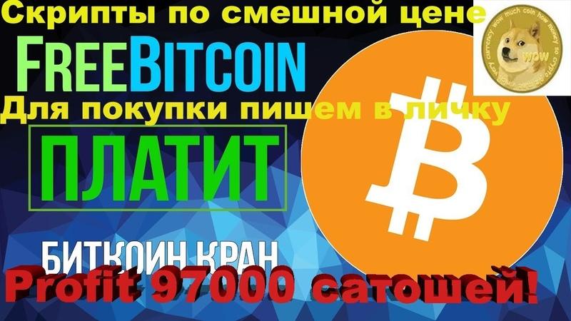 СКРИПТ freebitcoin и freedogecoin 1 bitcoin на АВТОМАТЕ