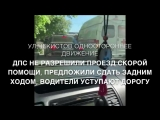 В Калининграде ДПС не пропустила «скорую» из-за парада