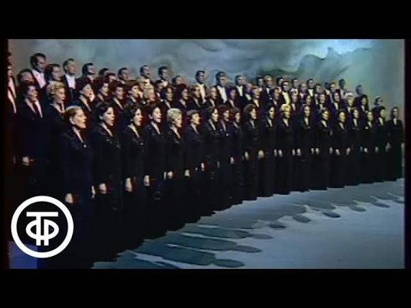 В Шебалин на стихи А Пушкина Зимняя дорога Большой хор ЦТ и ВР п у К Птицы 1978