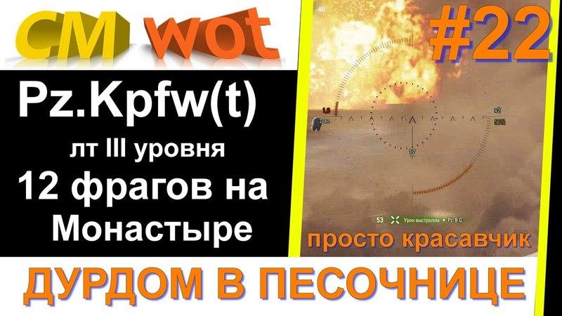 WOT Дурдом в песочнице 22 Pz Kpfw 38t 13 фрагов Монастырь