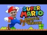 Пиксельный Чейз и SUPER MARIO BROS.