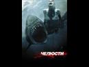 фильм Челюсти 3D 2011