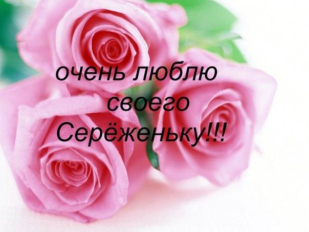 Я люблю СЕРЁЖУ!!! | ВКонтакте