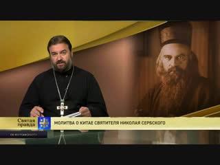 Молитва о Китае святителя Николая Сербского (из цикла