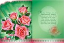 Поздравление на татарском языке с днем рождения с переводом 45