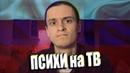 ПСИХИ НА ТВ [ДоКа 2, запреты игр, идиотизм]
